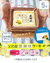 【送料無料】父の日 5号サイズ ガトーショコラ味 /プレゼント スイーツ 感謝状ケーキ 名入れ / 父の日 洋菓子 お菓子 …