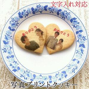 【ハート型】 1種類4枚から注文可 オリジナル フォト クッキー/写真 プリント 文字入れ フォトクッキー プチギフト/ギフト お祝い 命名 出産 東京みやげ 企業ロゴ かわいい お世話になりまし