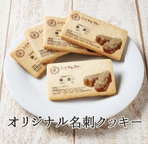 【送料無料】名刺 クッキー10枚セット オプションでギフト箱が可 洋菓子 印刷 作成 型 オリジナル 名入れ メッセージ 東京土産 プリントクッキー 企業ロゴ 写真プリント かわいい お世話に