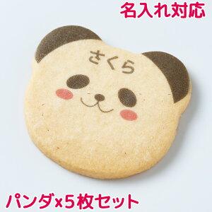 動物 アニマル クッキー 【5枚セット パンダ】名入れ 対応/メッセージ 洋菓子 そっくり おもしろ かわいい 子供 お取り寄せ インスタ映え 結婚内祝い お返し 可愛い ギフト 話題のスイーツ