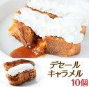 【送料無料】【ランキング1位】デセールキャラメル 10個入 セット パンペルデュ フレンチトースト パン ケーキ/ギフト…