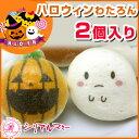 ハロウィンお絵かきマカロン わたろん2個入( おばけ かぼちゃ ) お菓子 個包装   かわいい ハロウィン プレゼント 子…