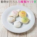 どうぶつ わたろん 5個セット Bタイプ プレゼント ホワイトデー マカロン お祝 お菓子 可愛い 子供 洋菓子 そっくり …