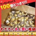 《送料無料》わたろん100個まとめ買いセット 洋菓子 そっくり おもしろ かわいい 子供...