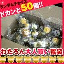 【送料無料】わたろん50個まとめ買い福袋セット