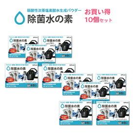 スイトル 除菌水 次亜塩 パウダー 次亜塩素酸水 粉末 除菌水の素 8包入り×10セット (80袋) 弱酸性 次亜塩素酸水
