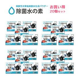 スイトル 除菌水 次亜塩 パウダー 次亜塩素酸水 粉末 除菌水の素 8包入り×20セット (160袋) 弱酸性 次亜塩素酸水