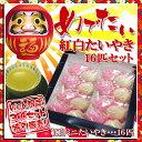 紅白たい焼き 16匹セット 送料無料 【たい焼き たいやき タイヤキ 鯛焼き】和菓子 (お菓子 スイーツ 白いたい焼き 60代 食べ物)