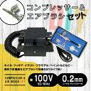 エアブラシ コンプレッサーセット 0.2mm 100V ( エアーブラシ エアーコンプレッサー セット )