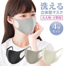 アマゾン 洗える マスク