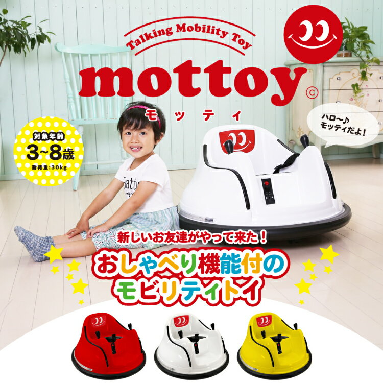 電動乗用 mottoy(モッティ)おしゃべり機能付き 子供用 モビリティトイ 対象年齢3歳〜8歳 全3色 乗り物 おもちゃ
