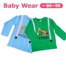 子供服キッズウェア90cm95cm(長袖子供ベビー服ベビーウェア出産祝いプレゼントベビー幼児男の子女の子可愛いかわいい)