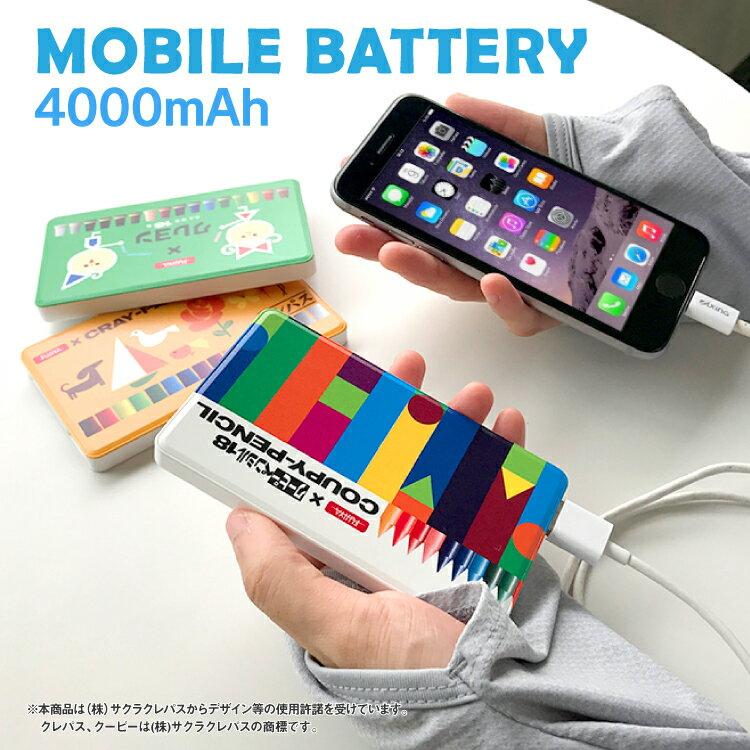 モバイルバッテリー 4000mAh スマホ 充電器 軽量 大容量 ( iPhoneX iPhone8 iPhone7 iPhone6s iPhone8Plus iPhone7Plus iPhone6sPlus SC-04J SO-01J SO-03J SOV35 SOV33 SO-04H SCV33 SO-01K SO-02H ) サクラクレパス クレパス柄 クレヨン柄 クーピー柄 【よかタウン】