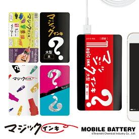 モバイルバッテリー 4000mAh スマホ 充電器 軽量 大容量 ( iPhoneX iPhone8 iPhone7 iPhone6s iPhone8Plus iPhone7Plus iPhone6sPlus SC-04J SO-01J SO-03J SOV35 SOV33 SO-04H SCV33 SO-01K SO-02H ) マジックインキ 【よかタウン】