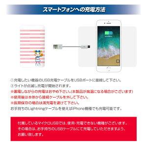 モバイルバッテリー4000mAhスマホ充電器軽量大容量(iPhoneXiPhone8iPhone7iPhone6siPhone8PlusiPhone7PlusiPhone6sPlusSC-04JSO-01JSO-03JSOV35SOV33SO-04HSCV33SO-01KSO-02H)横浜ベイスターズ【よかタウン】