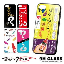 ガラスケース ケース iPhoneXS iPhone XS Max アイフォン8 iPhone8 iPhone8 Plus アイフォン7 iPhone7 iPhone7 Plus カバー HUAWEI P20 LITE HUAWEI P10 LITE HWV32 スマホケース 携帯ケース TPU 背面ガラス 9H 背面強化ガラス マジックインキ