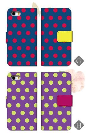 iPhone8iPhone8Plusスマホケース手帳型全機種対応ベルトなしスマホカバーiPhone77plus6sSEXZsXZiphoneケースエクスぺリアSO-04JSO-03JSOV35SOV34GalaxyS8SC-02JSC-03JSCV35SCV36SH-03JSC-04Jドット
