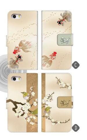 iPhone8iPhone8Plusスマホケース手帳型全機種対応ベルトなしスマホカバーiPhone77plus6sSEXZsXZiphoneケースエクスぺリアSO-04JSO-03JSOV35SOV34GalaxyS8SC-02JSC-03JSCV35SCV36SH-03JSC-04J和柄