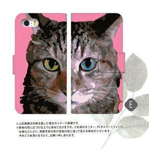 iPhone8スマホケース手帳型全機種対応ケースカバー(xperiaxz2aquosr2galaxys9SO-05KSO-03KSH-03KSOV37HUAWEIP20NOVALITE2iPhoneXSO-01KSOV36iPhone7iPhone6siPhone8PlusSOV35SO-03JSH-01KSH-03JSO-04JP10LITE)ベルトなしねこネコ猫