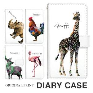 iPhone8iPhone8Plusスマホケース手帳型全機種対応ベルトなしスマホカバーiPhone77plus6sSEXZsXZiphoneケースエクスぺリアSO-04JSO-03JSOV35SOV34GalaxyS8SC-02JSC-03JSCV35SCV36SH-03JSC-04J動物
