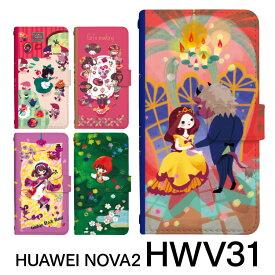 HUAWEI NOVA2 HWV31 スマホケース 手帳型 ファーウェイnova2 ファーウェイノバ2 スマホカバー 手帳型ケース 手帳 ケース 携帯ケース 携帯カバー おしゃれ かわいい 大人 可愛い 女子 マーチ