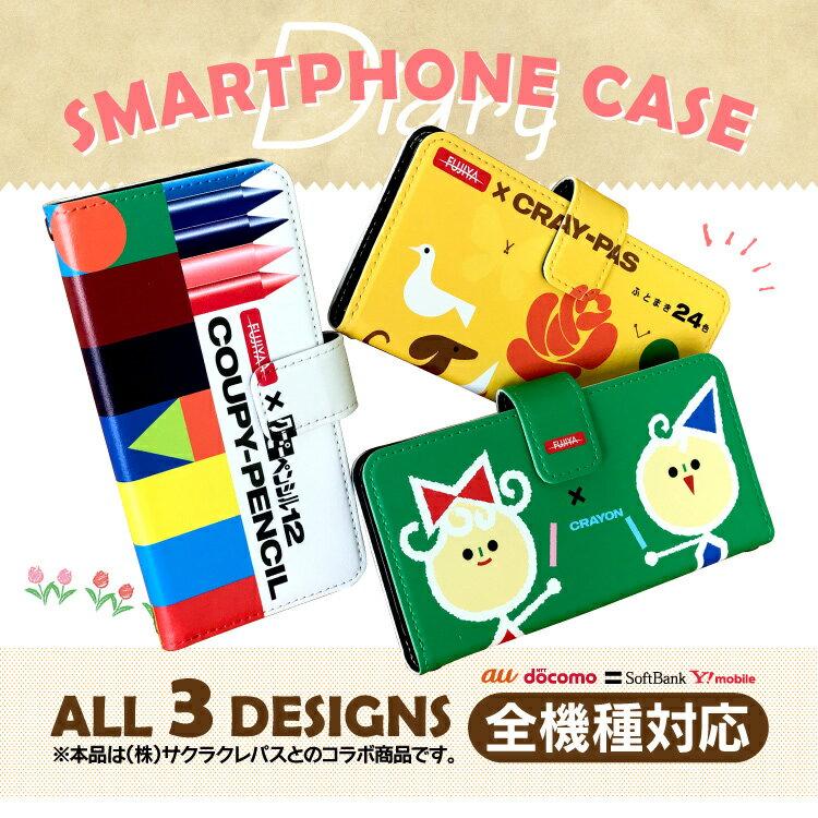 iPhone x iPhone8 スマホケース スマホ サクラクレパス 手帳型 全機種対応 ケース カバー ( iPhone7 iPhone6s iPhone8Plus iPhone7Plus iPhone6sPlus SC-04J SO-01J SO-03J SOV35 SOV33 SO-04H SCV33 SO-01K SO-02H SC-02J ) ベルトなし クレヨン 柄 クーピー 柄 クレパス 柄