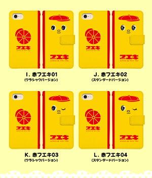 iPhone8iPhone8Plusスマホケース手帳型全機種対応スマホカバーiPhone77plus6sSEXZsXZiphoneケースエクスぺリアSO-04JSO-03JSOV35SOV34GalaxyS8SC-02JSC-03JSCV35SCV36SH-03JSC-04Jフエキ