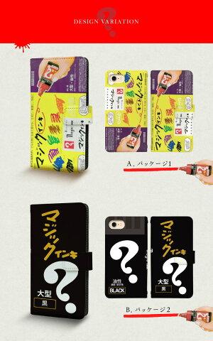 iPhone8iPhone8Plusスマホケース手帳型全機種対応ベルトなしスマホカバーiPhone77plus6sSEXZsXZiphoneケースエクスぺリアSO-04JSO-03JSOV35SOV34GalaxyS8SC-02JSC-03JSCV35SCV36SH-03JSC-04Jマジックインキ