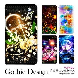 iPhone11 Pro Max iPhoneXS iPhoneXR iPhone8 Plus スマホケース 手帳型 全機種対応 ケース カバー ( XPERIA XZ3 Galaxy S10 AQUOS R3 SO-02L SO-01L SH-01L SC-03L SH-04L SO-01K SH-03K SH-01K SO-03K SO-01J SH-03J ) ベルトなし ゴシック