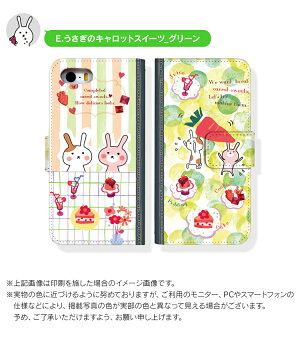 iPhone8iPhone8Plusスマホケース手帳型全機種対応ベルトなしスマホカバーiPhone77plus6sSEXZsXZiphoneケースエクスぺリアSO-04JSO-03JSOV35SOV34GalaxyS8SC-02JSC-03JSCV35SCV36SH-03JSC-04JLINEキャラクターmame&coスタンプ