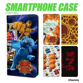 iPhoneXS iPhoneXR iPhone8 Plus iPhone7 iPhone6s スマホケース 手帳型 全機種対応 ケース カバー ( XPERIA XZ3 Galaxy S10 AQUOS R3 SO-02L SO-01L SH-01L SC-03L SH-04L SO-01K SH-03K SH-01K SO-03K SO-01J SH-03J ) ベルトなし サミー 獣王 エイリやん