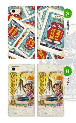 iPhonexiPhone8スマホケース手帳型全機種対応ケースカバー(iPhone7iPhone6siPhone8PlusiPhone7PlusiPhone6sPlusSC-04JSO-01JSO-03JSOV35SOV33SO-04HSCV33SO-01KSO-02HSC-02JSO-04JSO-01H507SHSO-02Gp10liteSHV39)ベルトなし安楽雅志