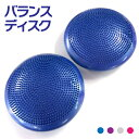 バランスディスク 2個セット 送料無料 (バランスクッション 体幹トレーニング 器具 女性 ゴルフ トレーニング) | 体幹…