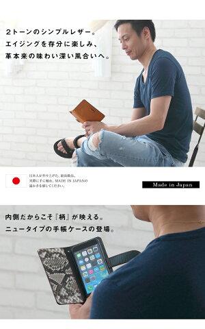 スマホケース手帳型全機種対応本革手帳型ケーススマホカバー(アイフォン7iphone7カバースマホおしゃれエクスペリアiphone5siphone6xperiaz4xperiaz5手帳型スマホケース携帯ケースアイフォン6s手帳ケースパイソンレザーケース革ケースレザー)