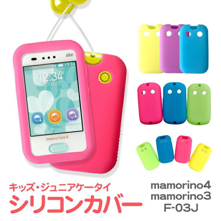 マモリーノ4 マモリーノ3 ケース F-03J カバー mamorino3 mamorino4 カバー まもりーの シリコン ソフト au ジュニアケータイ docomo キッズケータイ 光るシリコンケース