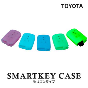 スマートキーケース スマートキー 車 鍵 シリコン ケース カバー スマートキーカバー キーカバー 対応車種(トヨタ ヴォクシー ノア 80系 ボクシー voxy エスクァイア80 アルファード 30系 シエ