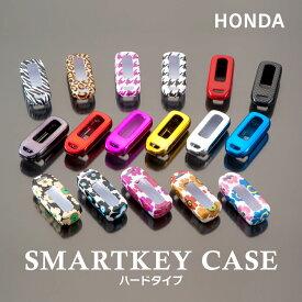 スマートキーケース スマートキー 車 鍵 ハード ケース カバー 対応車種(ホンダ N-BOX N-BOXカスタム NBOXプラス N-ONE Nワゴン)