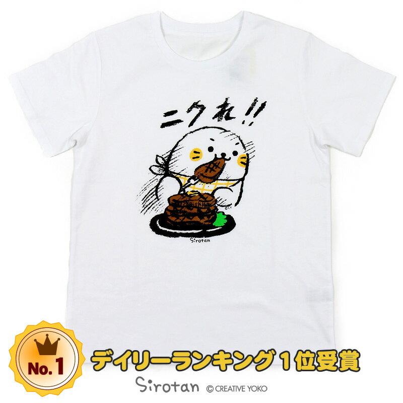 しろたん Tシャツ 半袖 『ニクれ!!』 白色レディース メンズ キャラクター アザラシ 男女兼用 サイズ 【S M L XL】 マザーガーデン