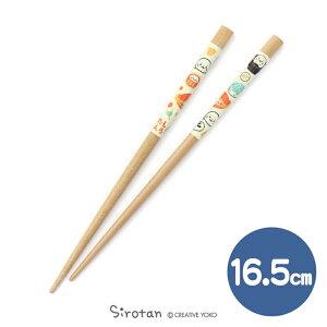 しろたん 和菓子柄 木製箸 16.5cm 日本製子供 キッズ はし マザーガーデン 【メール便可】