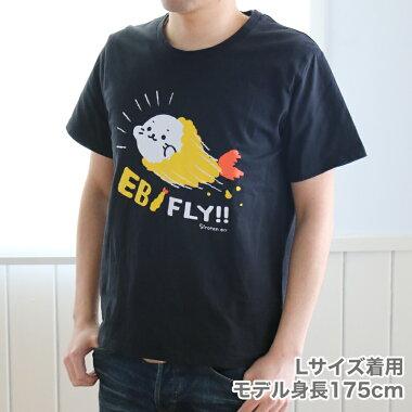 しろたんTシャツ半袖『エビFLY』柄黒色レディースメンズキャラクター男女兼用サイズSMLXLマザーガーデン