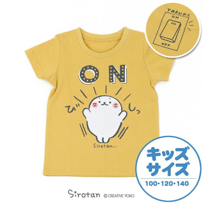 しろたん Tシャツ キッズ 半袖 ON柄サイズ 100 120 140 子供 キッズ キャラクター アザラシ あざらし かわいい 男女兼用 女の子 男の子 マザーガーデン
