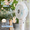 しろたん ミニ扇風機 ミスト ハンディファン 3way扇風機 卓上 クリップ 充電式 携帯 USBケーブル付き ミスト LEDライ…