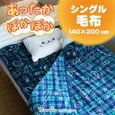 ☆SALE セール☆しろたん シングル毛布 チェック柄 140cm×200cm 《単品》 あざらし アザラシ かわいい キャラクター 毛布 大判 シング…