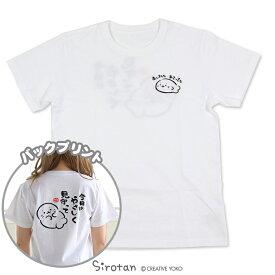 しろたん Tシャツ 半袖 しろたんの格言柄 白色 S/M/L/XLレディース メンズ ユニセックス 男女兼用 半袖 あざらし アザラシ かわいい キャラクター あしたもあさっても マザーガーデン 【メール便可】