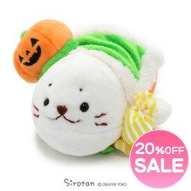☆SALE 20%OFF セール☆しろたん ぬいぐるみ 22cm ハロウィン かぼちゃの王様 マスコットあざらし アザラシ かわいい キャラクター マザーガーデン