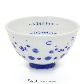 [製法特許取得商品] ごはん粒がくっつきにくい ご飯茶碗 しろたん しろたん&らっこいぬ柄 大 日本製 食洗機対応可能 内側 エンボス加工 ご飯茶碗 ごはん茶碗 茶碗 ごはん ライスボウル 陶器 食器 あざらし アザラシ キャラクター かわいい マザーガーデン