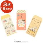 しろたんぽち袋丑年柄3種×5枚セットポチ袋プチ袋和紙シール付きあざらしアザラシかわいいキャラクターマザーガーデン