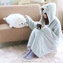 【11/29(日)までポイント10倍】しろたん しろもこ アクティブ毛布 《水色》 レディースフリーサイズ 着る毛布 ルームガウン ルームウェ…