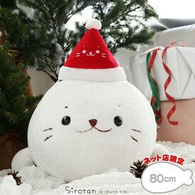しろたん むぎゅとろサンタ 抱き枕 80cm 抱き枕&サンタ帽子セット抱きまくら 抱きぐるみ ぬいぐるみ プレゼント クリスマス クリスマスプレゼント あざらし アザラシ かわいい キャラクター テレワークマザーガーデン【送料無料】