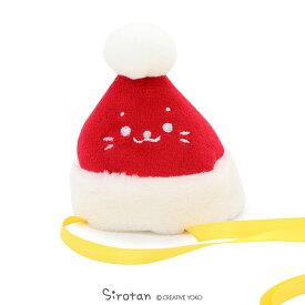 しろたん マスコット用 帽子 小《サンタ帽子》 単品 ぬいぐるみ帽子 サンタクロース クリスマスディスプレイ クリスマス飾り クリスマス会 ぬい撮り ぬいどり